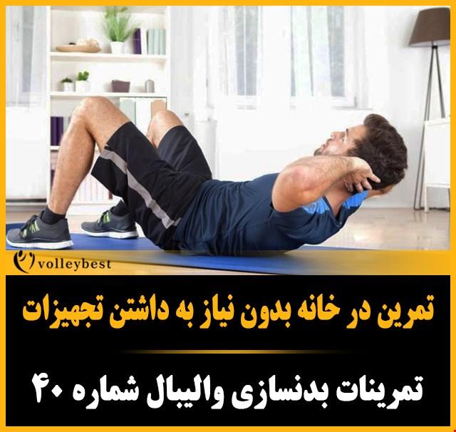 تمرین در خانه بدون نیاز به داشتن تجهیزات