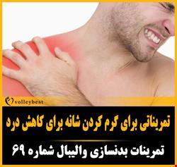 تمریناتی برای گرم کردن شانه برای کاهش درد