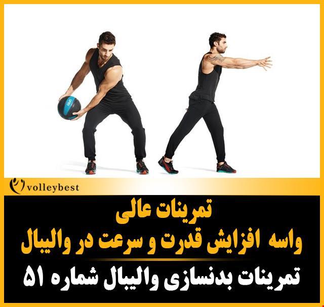 تمرینات عالی واسه افزایش قدرت و سرعت در والیبال