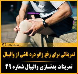 تمریناتی برای رفع زانو درد ناشی از والیبال