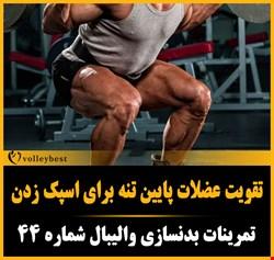 تقویت عضلات پایین تنه برای اسپک زدن