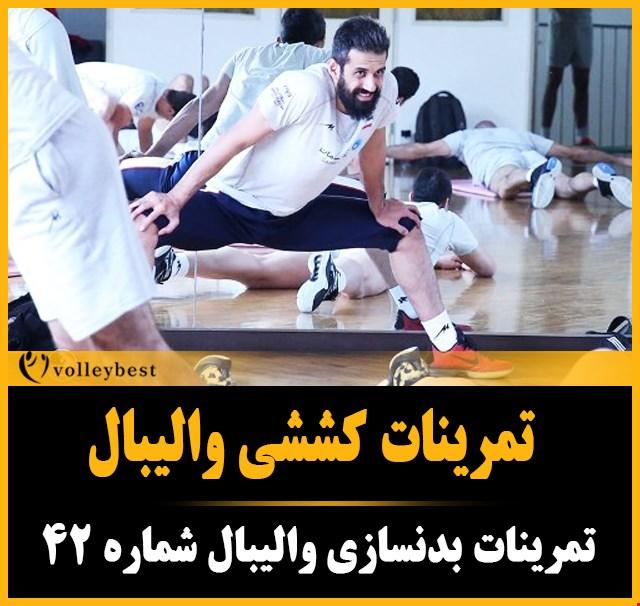 تمرینات کششی والیبال