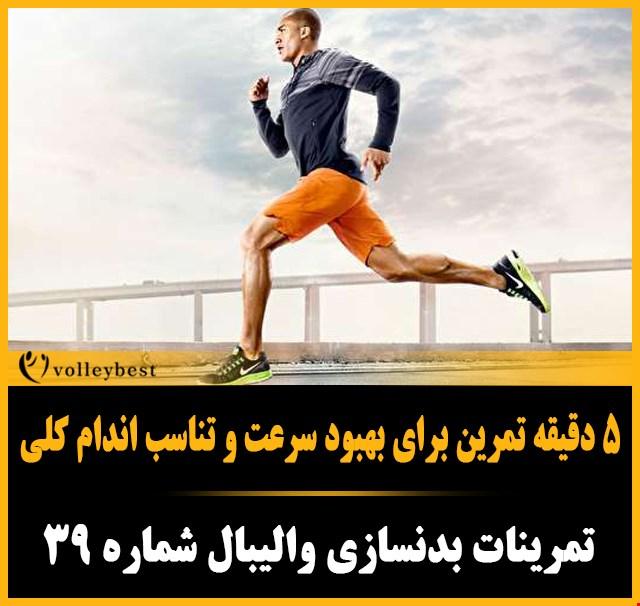 5 دقیقه تمرین برای بهبود سرعت و تناسب اندام کلی