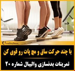 با چند حرکت ساق و مچ پات رو قوی کن