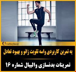 یه تمرین کاربردی واسه تقویت زانو و بهبود تعادل