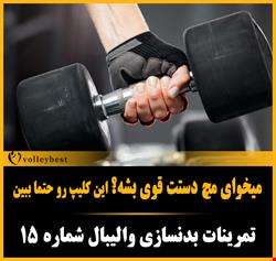 میخوای مچ دستت قوی بشه؟این کلیپ رو جتما ببین